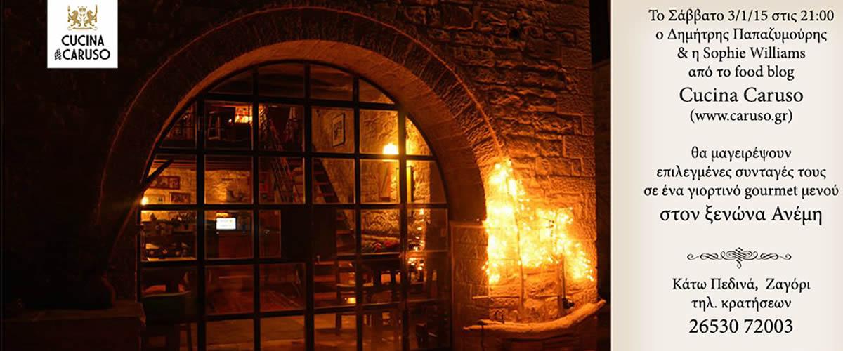 Η Cucina Caruso στην Ανέμη στα Κάτω Πεδινά στα Ζαγοροχώρια