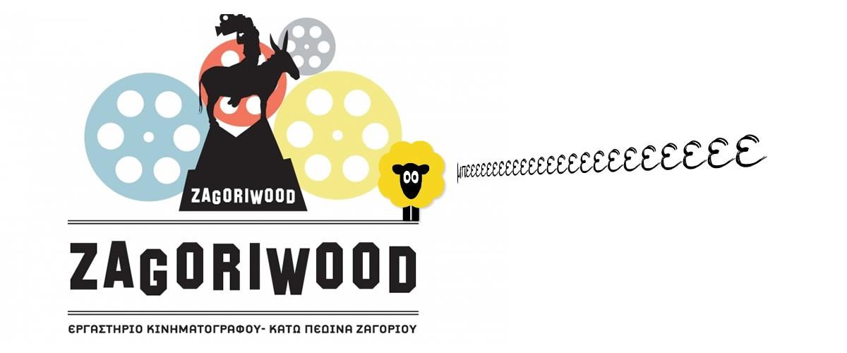 Είμαστε υποστηρικτές του Zagoriwood ! | Nous soutenons Zagoriwood