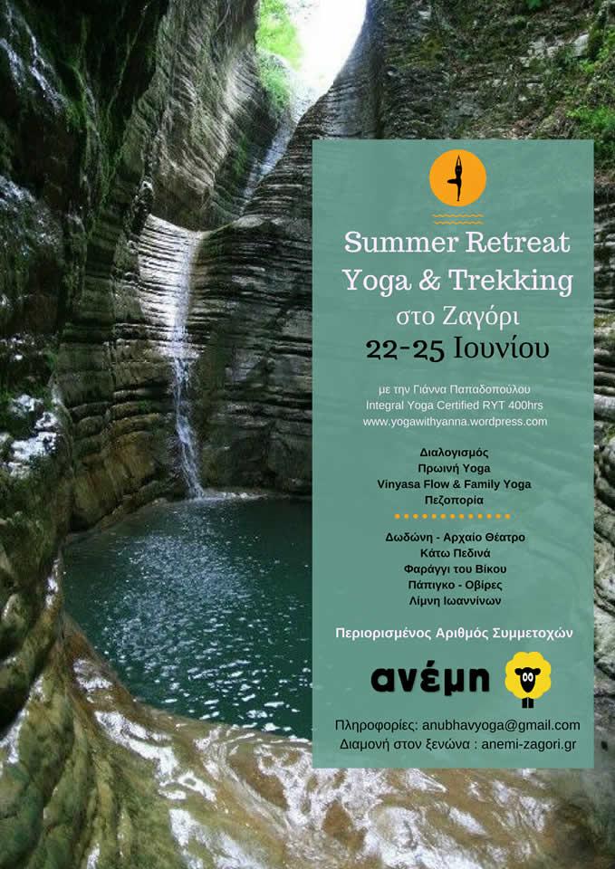 Summer Yoga & Trekking Holiday στο Ζαγόρι
