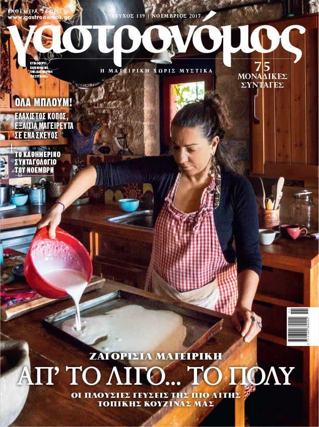 Ο Γαστρονόμος στην Ανέμη στα Ζαγοροχώρια: Ζαγορίσια µαγειρική:Ο τόπος, οι άνθρωποι, τα προϊόντα, οι συνταγές.