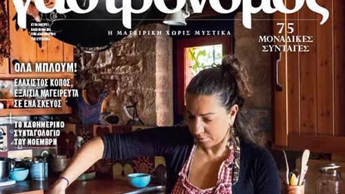 Η Ανέμη στο Γαστρονόµο Νοεµβρίου:Ζαγορίσια µαγειρική:Ο τόπος, οι άνθρωποι, τα προϊόντα, οι συνταγές.